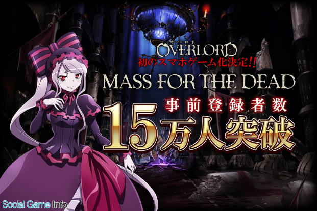 Game Overlord Mass for the dead