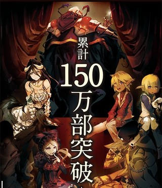 Overlord Tập 1 Giao Đoạn